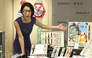 苏富比珍贵名表春拍将于4约7日香港举行。(余钢/大纪元)