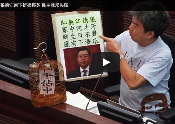 張德江南下深圳挺梁振英,香港民主派斥失職。(大紀元視頻截圖)