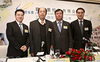 碧桂园今年销售目标增5%