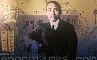 香港——孙中山革命思想的启蒙之地