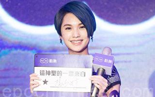 """艺人杨丞琳3月13日在台北出席网路影音平台开站活动,她仅现身15分钟,便以""""赶通告""""为由不接受访问快闪。(陈柏州/大纪元)"""