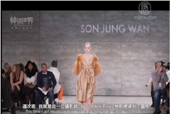 2015年秋季紐約時裝週孫貞婉的秀場,以自然復古為主題展現,她把時裝變得自然又浪漫。(新唐人電視台網路截圖)