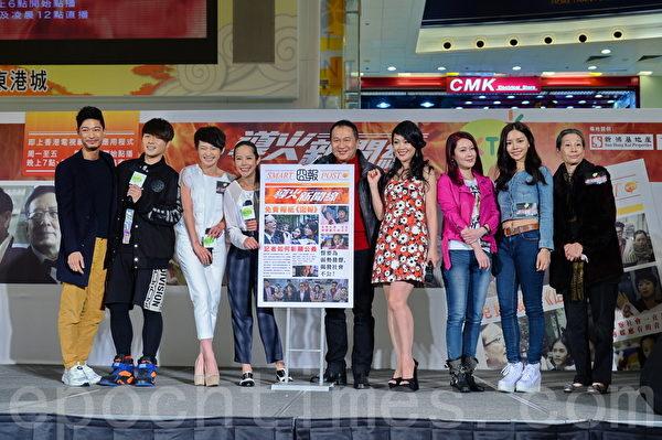 王宗堯、楊淇及梁小冰等一眾主演出席宣傳港視話題劇《導火新聞線》。(宋祥龍/大紀元)
