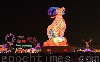 台中台湾灯会15日圆满闭幕,创下破千万赏灯人潮纪录。(苏玉芬/大纪元)
