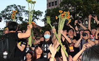 3.18台湾太阳花学运周年纪念