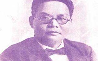 前人遊記.江亢虎-1935年出版的《台遊追記》(1)