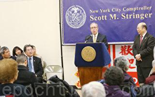 3月18日下午,纽约市主计长斯静格(Scott Stringer)到孔子大厦拜访。(杜国辉/大纪元)
