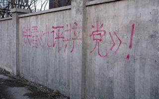 目前中国不少政法部门的人员了解了真相后都不愿参与迫害,有的还利用职务之便保护法轮功学员。图为中国法轮功学员传播法轮功真相。(明慧网)