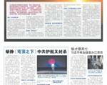 第34期中國新聞專刊頭版。