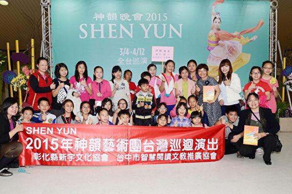 彰化县伸仁、新港、吉峰国小师生40多人观赏演出。(苏玉芬 / 大纪元)