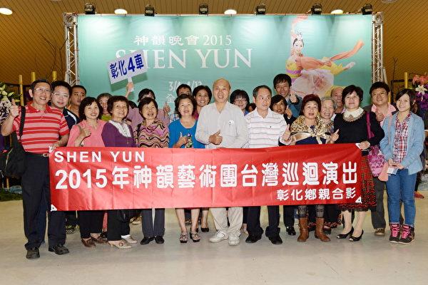 来自彰化县的神韵粉丝团观赏3月19日晚场的演出。(苏玉芬/大纪元)