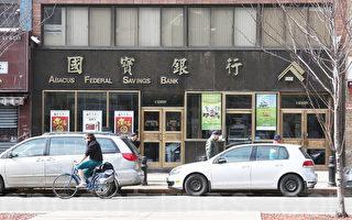 国宝银行的门前。(杜国辉/大纪元)