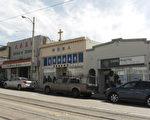 旧金山日落区申请中的其中一家大麻店(右边店面),旁边就是教堂,接下来是好几个华裔的店面。(招霞提供)