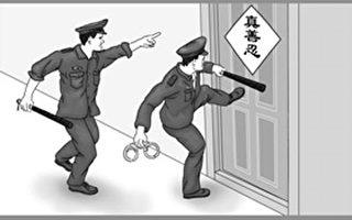 3月2日至4日3天,天津市37名法轮功学员及家属被绑架抄家。(明慧网)