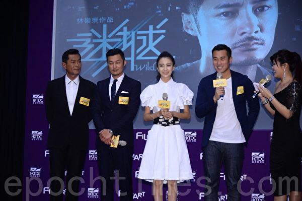 《迷城》23日在會展中心舉行新聞發佈會,演員古天樂、余文樂、佟麗婭、張孝全等都出席。(宋祥龍/大紀元)