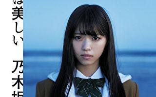 连续十张冠军单曲 乃木坂46纪录超AKB48