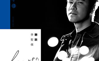 李圣杰《听说》数位单曲封面。(錞艺音乐提供)