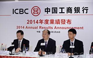 中国工商银行26日公布了2014年度的业绩。2014年工商银行净利润2763亿元,比上年增长5.1%,每日净赚近7.57亿元。但不良贷款率升至1.13%。(宋祥龙/大纪元)