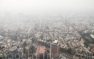 两岸两会第十一次高层会谈最快4月登场,环保署表示细悬浮微粒(PM2.5)议题将纳入讨论。图为雾霾侵袭下的台北市。(陈柏州 /大纪元)