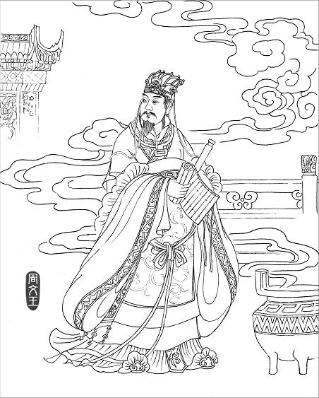 """周文王名姬昌,人称""""西伯"""",他秉承先祖的遗风,以仁德治国,善待百姓,爱民如子,臣民敬天守法。(大纪元)"""
