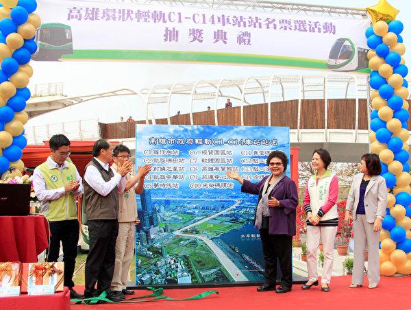 高雄轻轨命名出炉,高雄市长陈菊29日揭开各站站名,宣布水岸轻轨将于8月通车试营运。(高市府提供)
