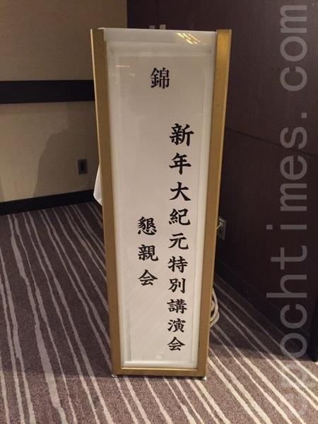 在東京新宿京王酒店舉辦的關於中國時局的特別研討會,當日正值中國新年年三十。(浦慧恩/大紀元)