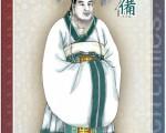 刘备(素素/大纪元)
