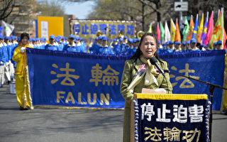 """今年4月25日是上万名中国法轮功学员到北京中南海和平理性上访16周年的纪念日。纽约法轮大法学会活动组织负责人易蓉女士表示,这16年来法轮功学员的反迫害见证了道德力量的坚不可摧。图为,易蓉女士在2014年纽约纪念""""四·二五""""集会上发言。(戴兵/大纪元)"""