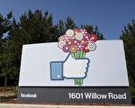 """途经北加州门罗帕克(Menlo Park)的脸书总部时,常常看到在公司外的正字标志""""赞""""(Like)牌旁,总会有游客停下来和它一起拍照。脸书已成为现今多数个人、社团、企业甚至政府的一个重要分享平台与宣传管道,它不仅创造了新一代的人际互动方式,也影响着人们的离线生活。(KIMIHIRO HOSHINO/AFP/GettyImages)"""
