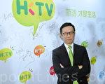 不获发免费电视牌照的香港电视今日开台,以网络电视形式播放。港视主席王维基表示,无论有没有免费电视牌照,都会继续做下去。(宋祥龙/大纪元)