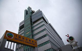 繼無綫新聞部港聞採訪組傳有五分之一記者辭職,民建聯前總幹事陸漢德據報昨日起任編輯主任,引來染紅風波。(Lam Yik Fei/Getty Images)