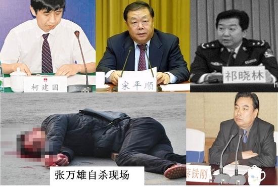图为自杀身亡的部分政法官员。(大纪元合成图片)