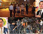 亚洲电视突然在昨日傍晚新闻报道宣布将股东黄炳均及主要投资者王征的股权转让予香港电视王维基,但消息未获港视及王维基证实。大批传媒昨晚分别在亚视和港视总部外守候。(大纪元合成图片)