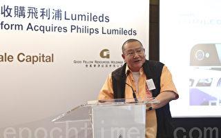 中資財團收購飛利浦Lumileds八成股權