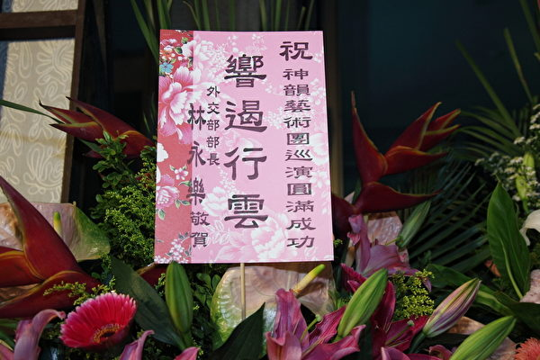4月3日神韻於台北首場演,圖為外交部部長林永樂祝賀花籃。(李賢珍/大紀元)