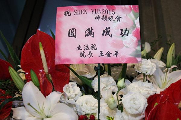 4月3日神韻於台北首場演出立法院長王金平祝賀花籃。(李賢珍/大紀元)