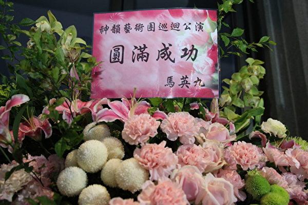 4月3日神韻於台北首場演出,總統馬英九祝賀花籃。(李賢珍/大紀元)