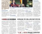 第35期中國新聞專刊頭版。