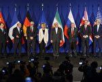 4月2日,伊朗与联合国5个常任理事国及德国,在瑞士就伊朗核武问题的中心议题达成协议。(AFP)
