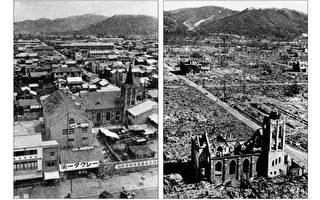 1945年8月6日上午﹐美國陸軍航空軍在日本廣島市於投下原子彈﹐造成廣島市十幾萬居民死亡,都市遭到毀滅性打擊。圖為原爆前(左)後對比。戰后美國史界一直存有爭議,認為原子彈是暴行,應當譴責,但也有人認為原子彈結束了戰爭,從而拯救了更多生命。(AFP)