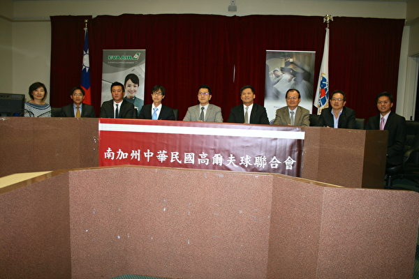 南加州中华民国高尔夫球联合会将于5月13日举办中华民国104年经文杯高球赛。(袁玫/大纪元)