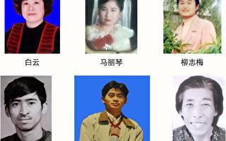 1至3月30位法輪功學員被迫害致死案例曝光