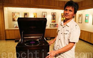 张登鑫老师现场播放古典留声机,让时间在满室流泻的50年代氛围中缓步停留。(赖瑞/大纪元)