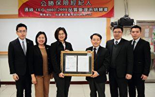 接轨国际 公胜保经通过ISO 9001认证