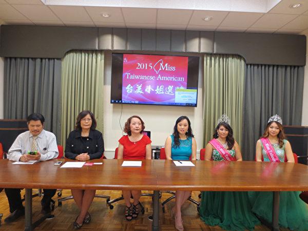 由大洛杉矶台湾会馆基金会所主办的2015年台美小姐选拔活动即日起开始接受报名,至2015年5月31日截止。(袁玫/大纪元)