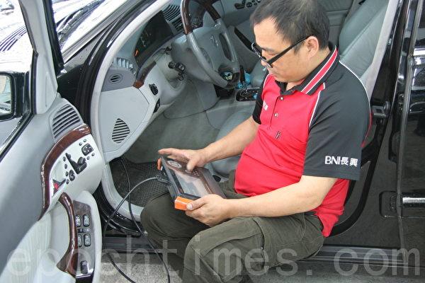 使用电脑设备检测汽车的问题。(张嘉玲/大纪元)