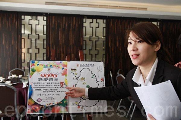 兆品酒店苗栗庆周年,行销公关副理张恺玲说明好康优惠。(许享富 /大纪元)