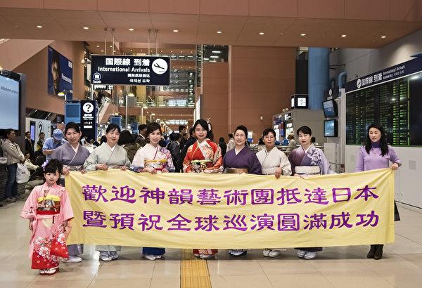 穿上和服的日本神韵粉丝们在机场迎接神韵艺术家们到来。(牛彬/大纪元)
