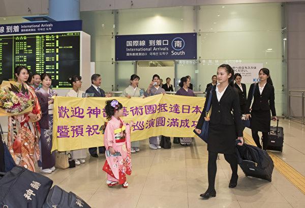 圆满结束了在台湾从南到北一个多月巡演的神韵纽约艺术团4月13日抵达日本关西机场。(牛彬/大纪元)