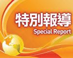 2015年4月14日,在大紀元網站發表聲明退出中共黨、團、隊組織的人數超過兩億人。這是一個新的歷史里程碑,是一件值得慶賀的大事,是中華之福,也是世界之福!